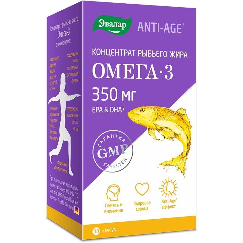 Концентрат рыбьего жира Омега-3, 350 мг, капсулы, 30 шт. купить в Москве, инструкция по применению, цена, отзывы и аналоги. Доставка в аптеку или на дом. Производитель препарата Эвалар