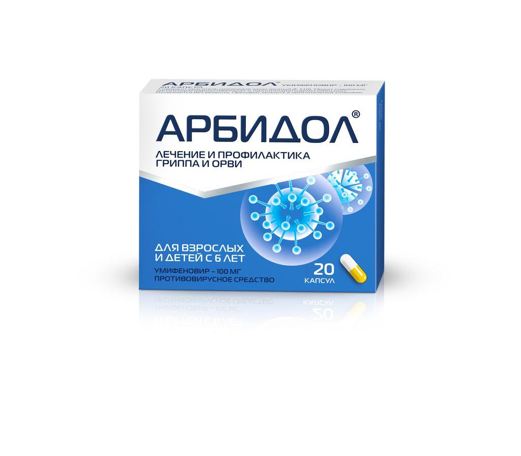 Арбидол, 100 мг, капсулы, противовирусное от гриппа и ОРВИ, 20шт. купить в Москве, инструкция по применению, цена, отзывы и аналоги. Доставка в аптеку или на дом. Производитель препарата Фармстандарт
