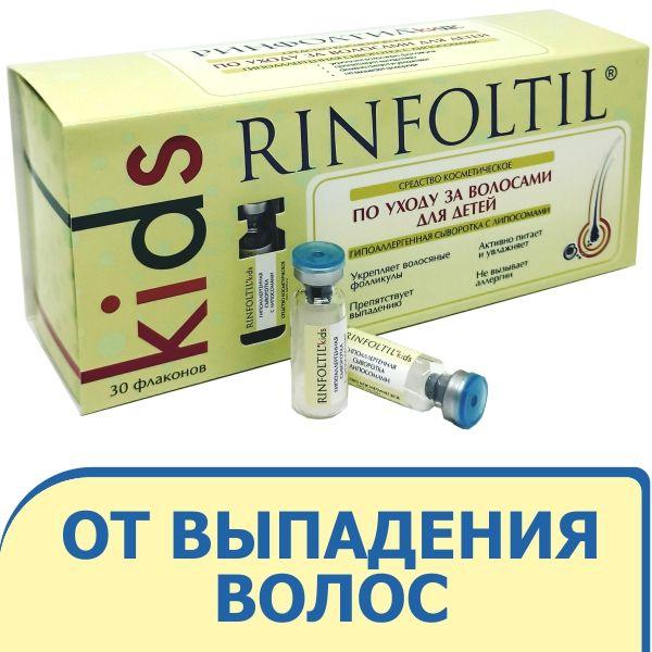 Rinfoltil kids Средство по уходу за волосами детей, гипоаллергенная сыворотка с липосомами, 30 шт.