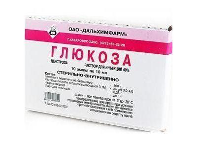 Глюкоза (для инъекций), 400 мг/мл, раствор для внутривенного введения, 10 мл, 10шт.
