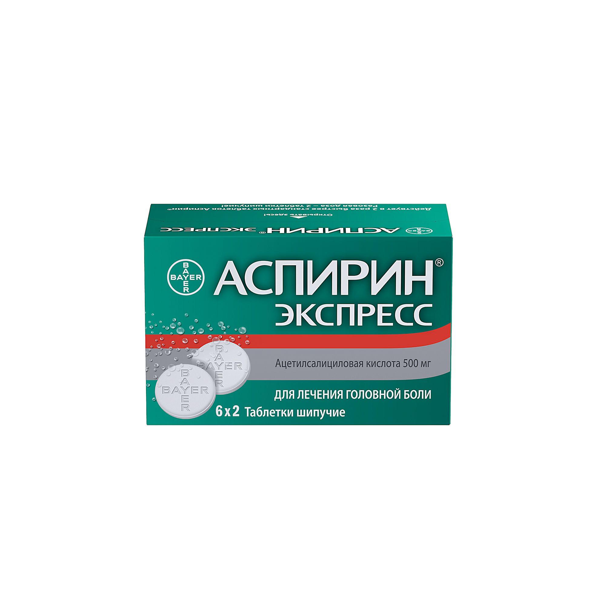 фото упаковки Аспирин Экспресс