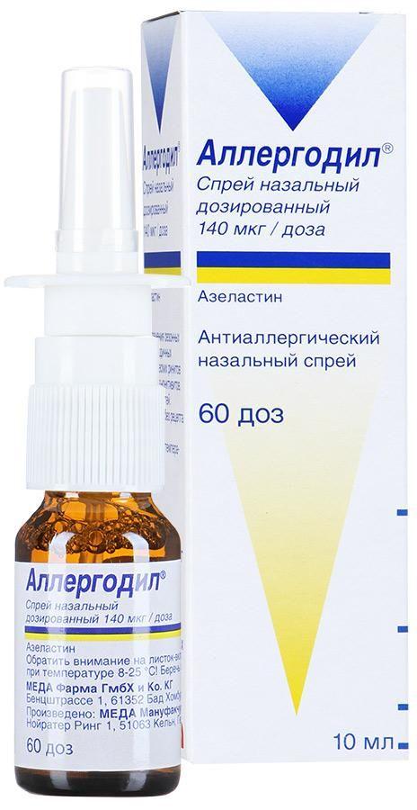 Аллергодил, 0.14 мг/доза, спрей назальный дозированный, 10 мл, 1 шт.