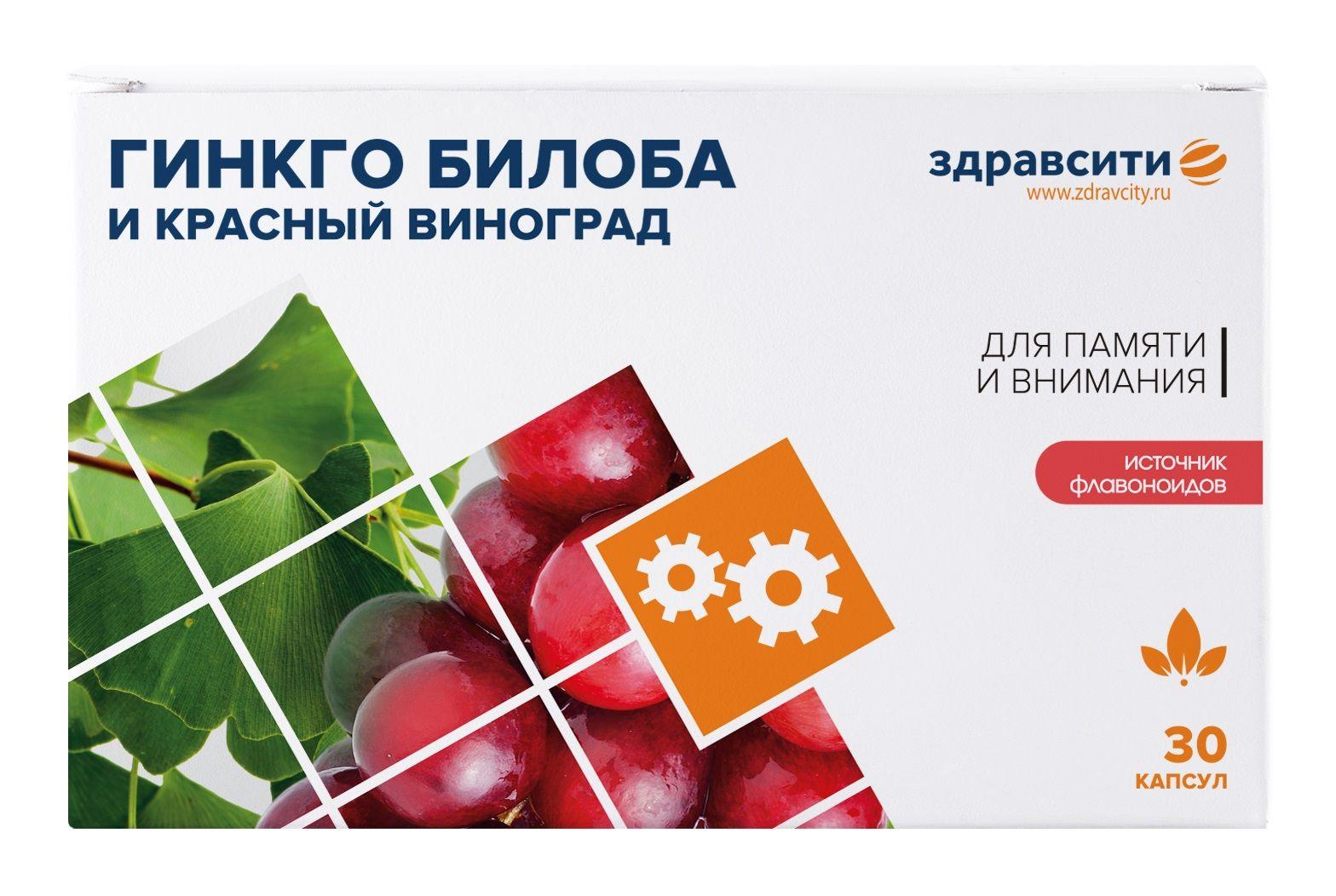 фото упаковки Здравсити Комплекс экстрактов листьев красного винограда и гинкго билоба