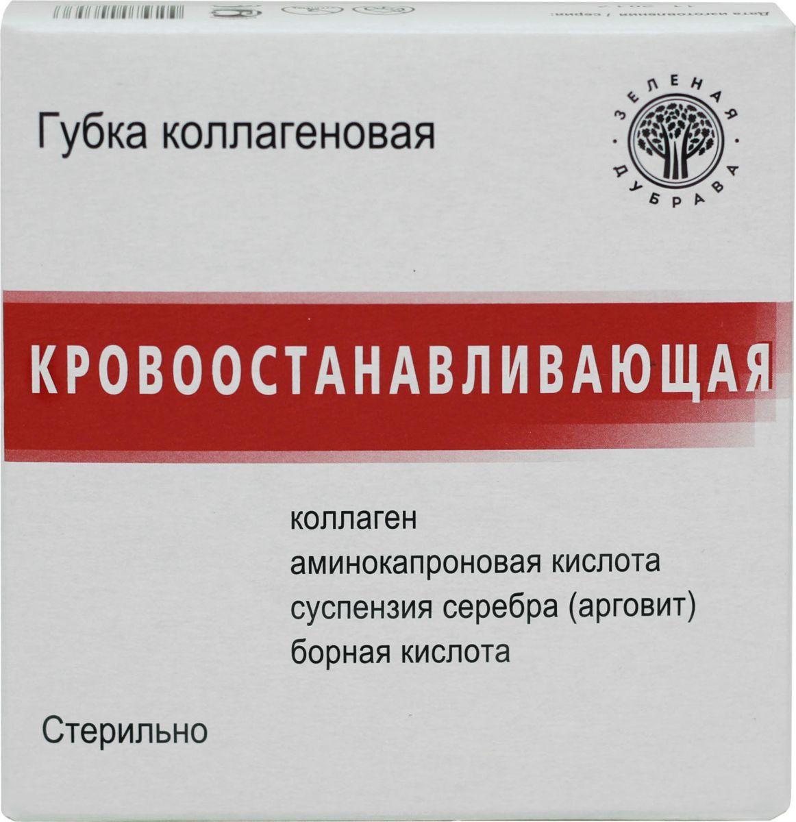 Губка коллагеновая кровоостанавливающая, 97х97 мм, 1 шт.