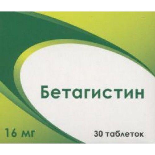 фото упаковки Бетагистин