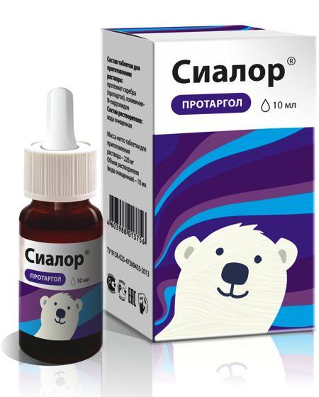 Сиалор, 200 мг, таблетки для приготовления раствора для местного применения, в комплекте с растворителем, 10 мл, 1шт.