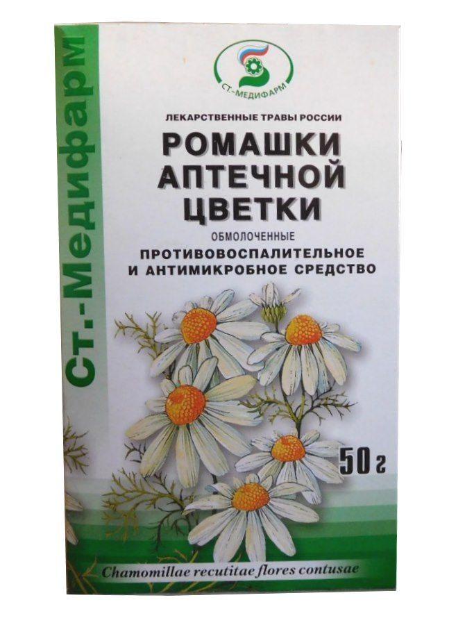 фото упаковки Ромашки аптечной цветки обмолоченные