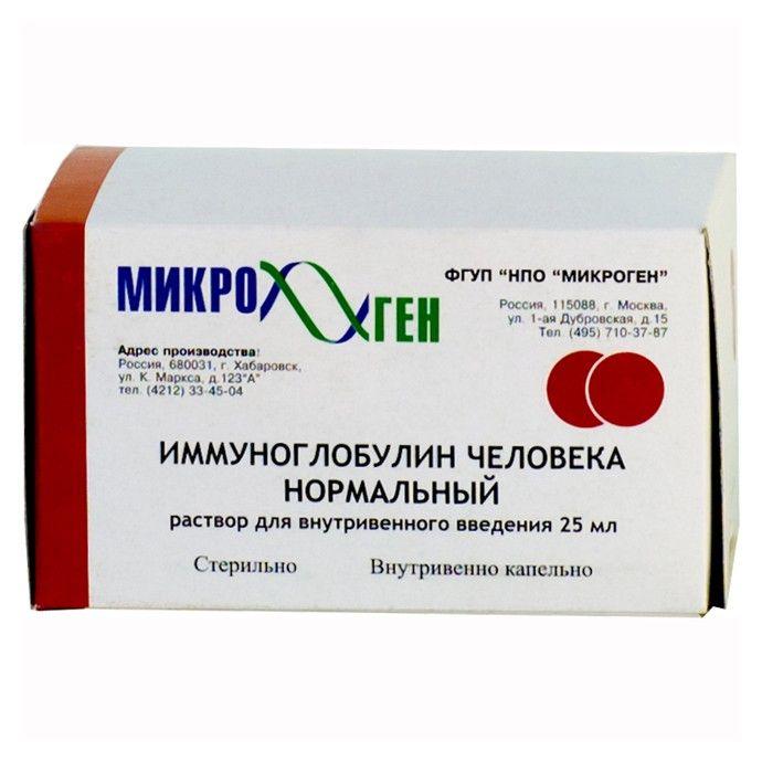 Иммуноглобулин человека нормальный, раствор для внутривенного введения, 25 мл, 1шт.