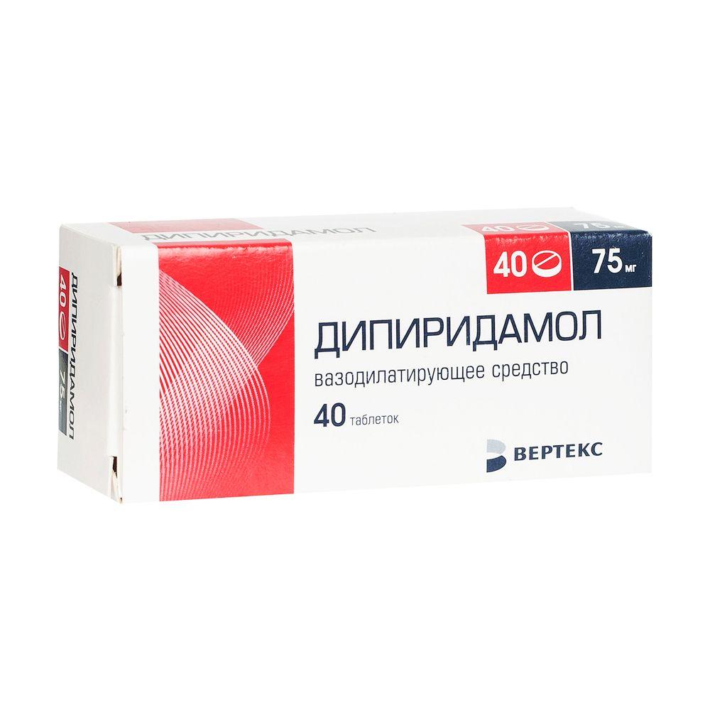 фото упаковки Дипиридамол