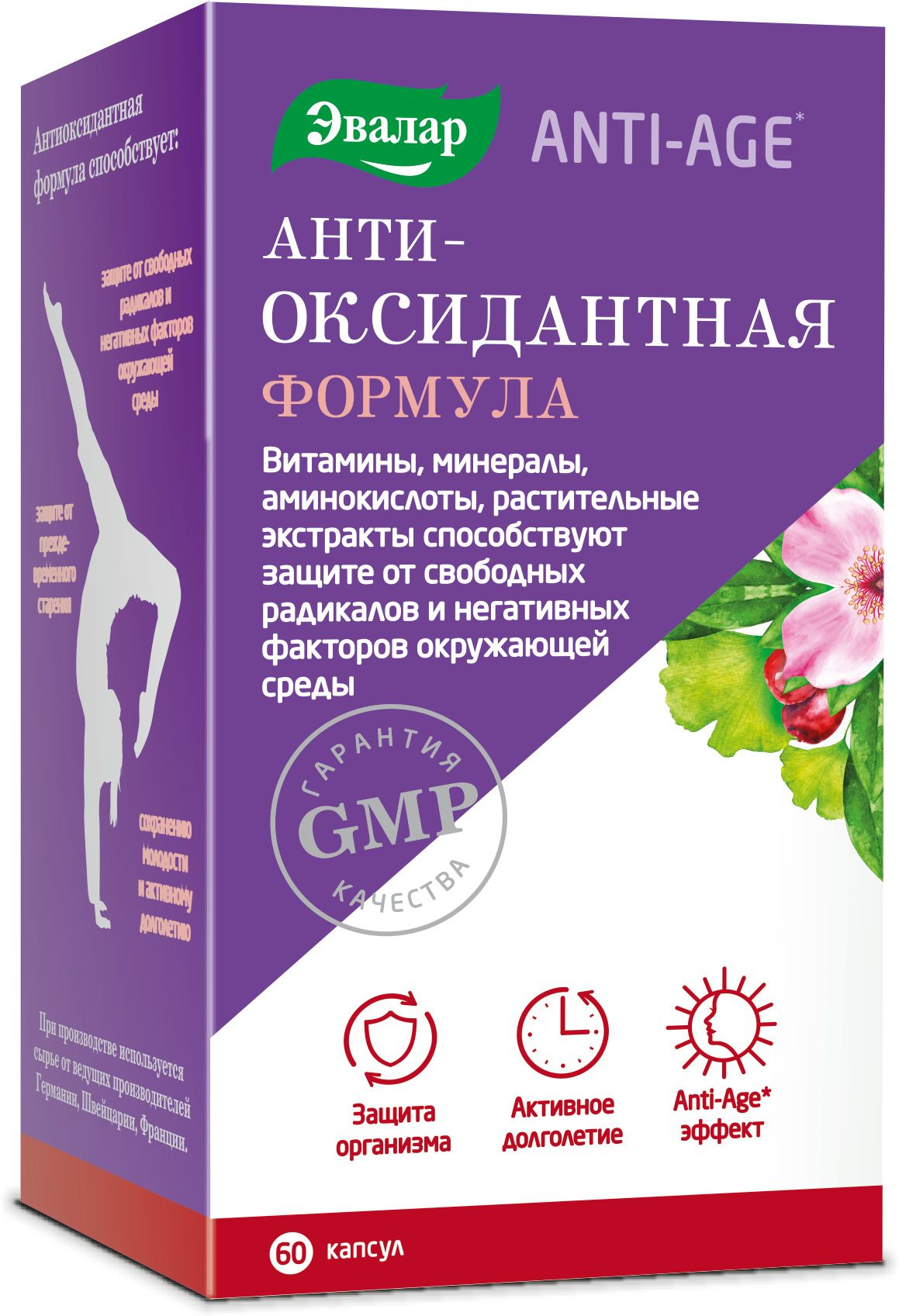 фото упаковки Антиоксидантная формула