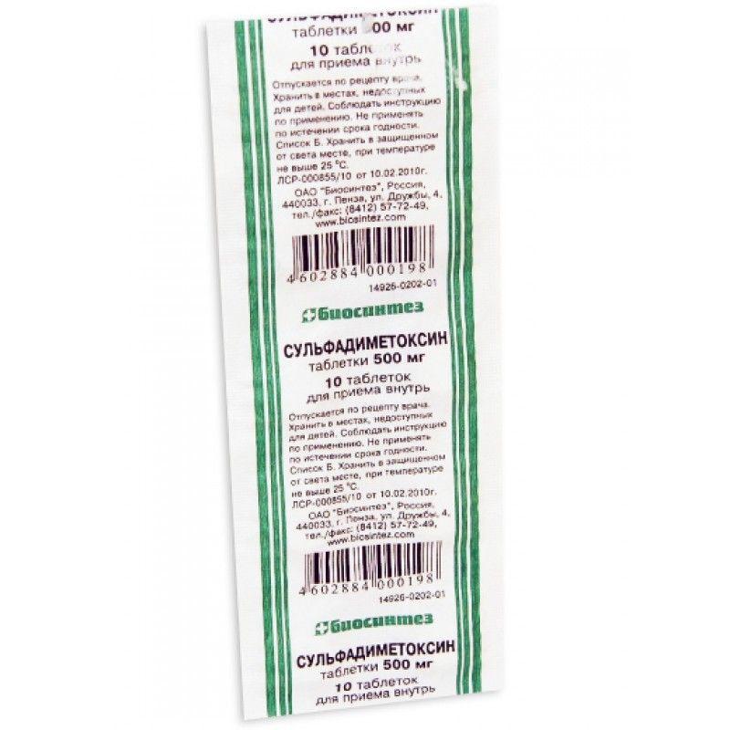 Сульфадиметоксин, 500 мг, таблетки, 10 шт.
