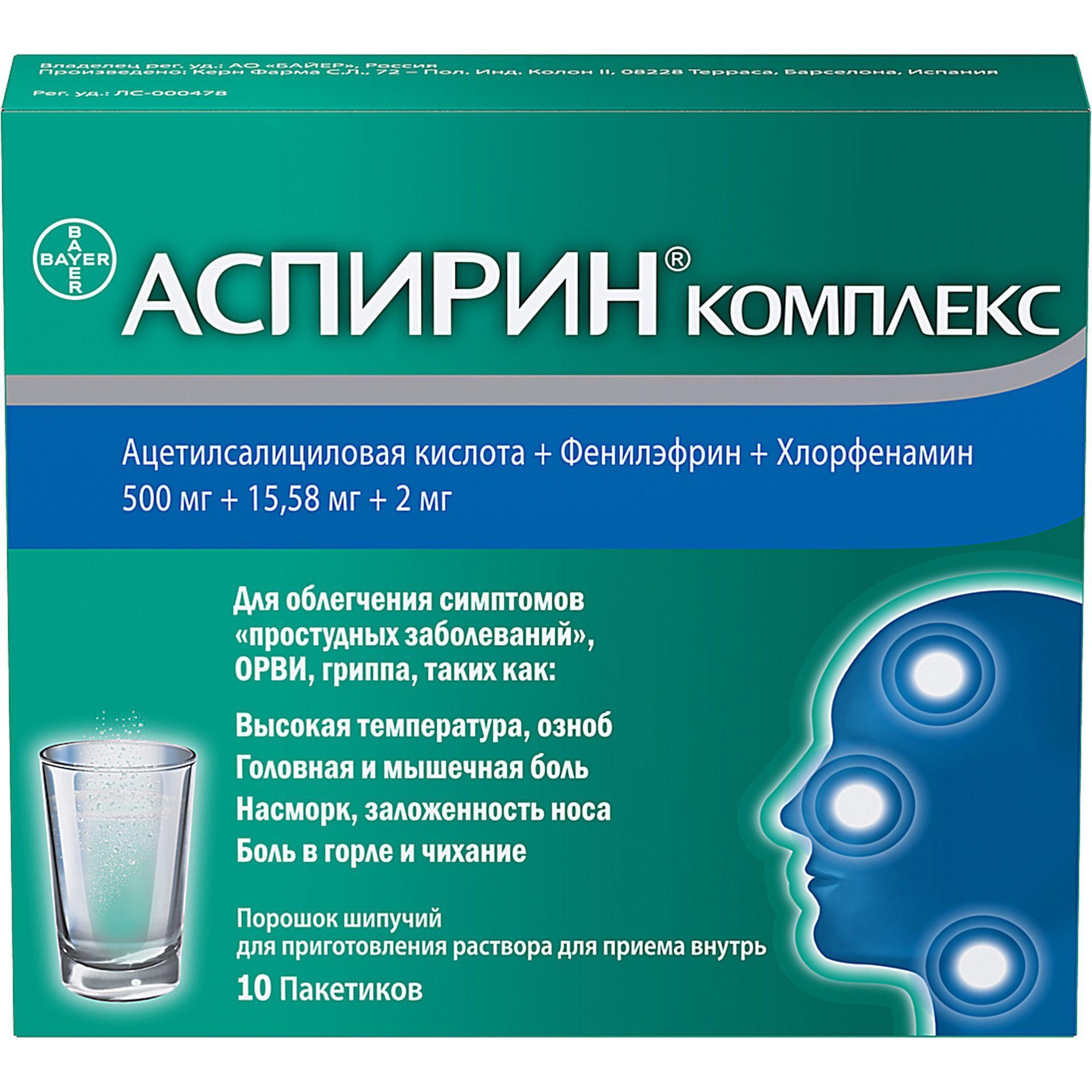 фото упаковки Аспирин Комплекс