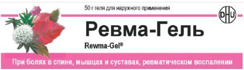 фото упаковки Ревма-гель