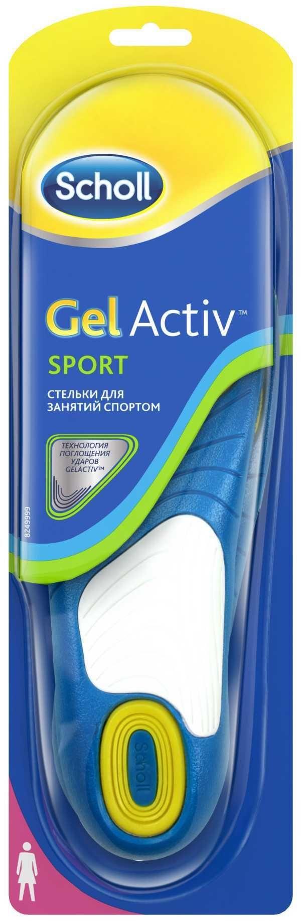 Scholl GelActiv стельки для занятий спортом женские, женские, 2 шт.