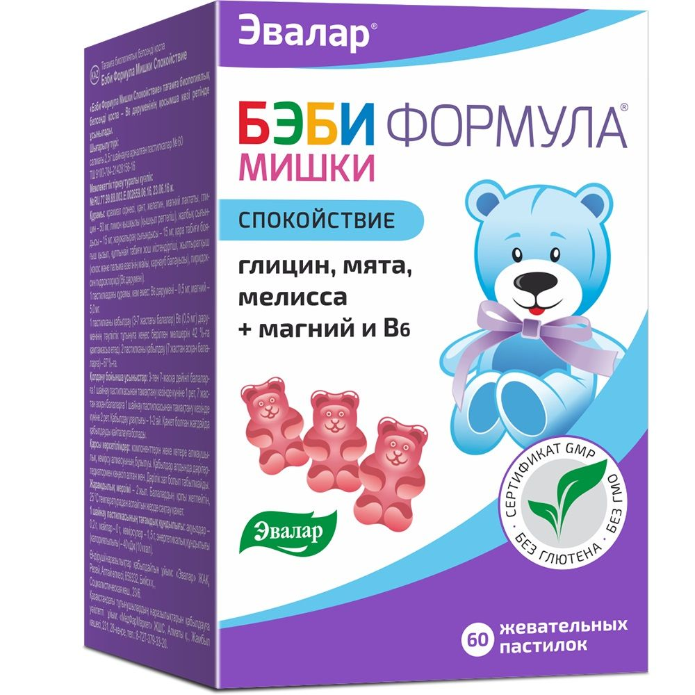 фото упаковки Бэби Формула Мишки Спокойствие
