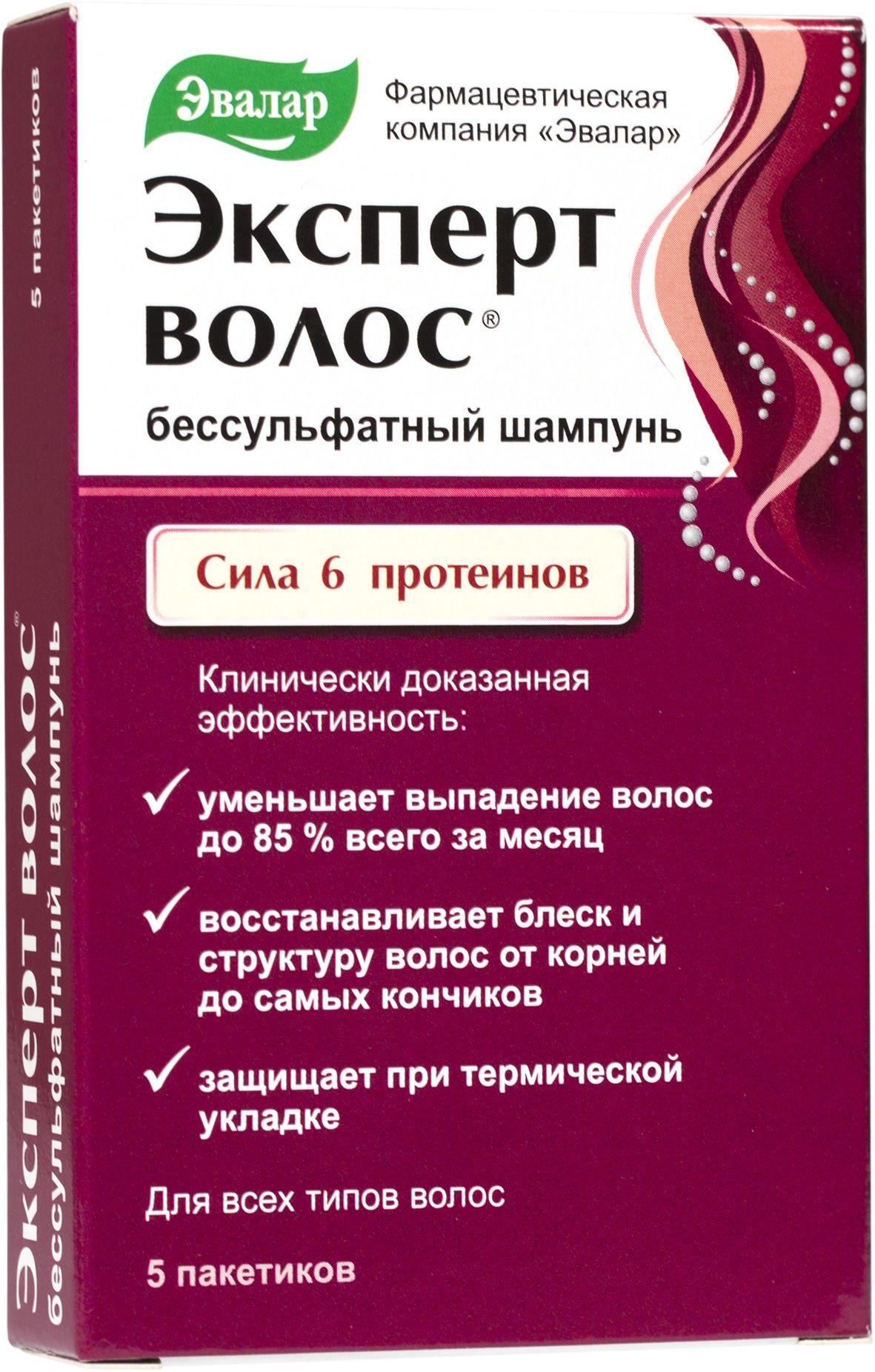 фото упаковки Эксперт волос шампунь