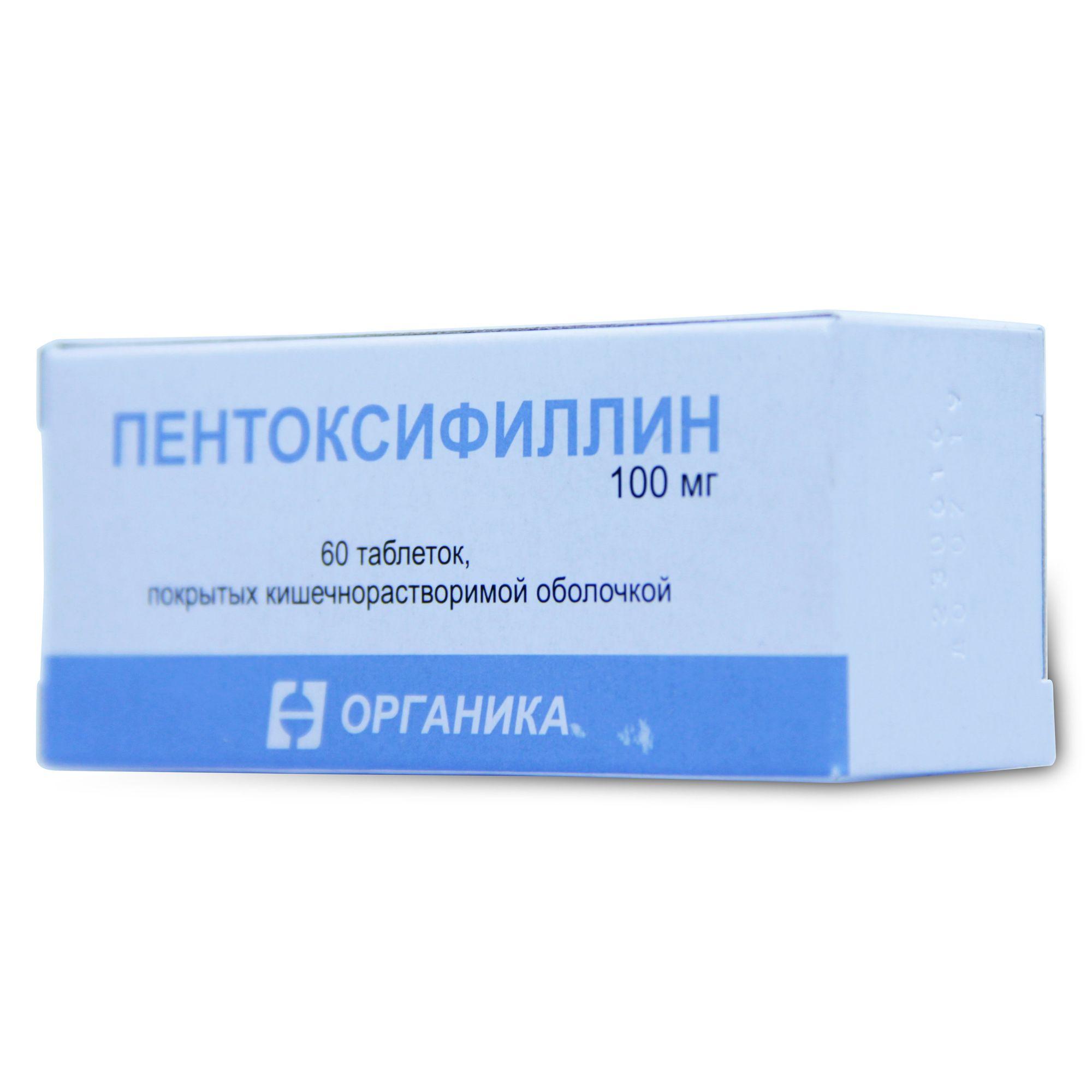 фото упаковки Пентоксифиллин