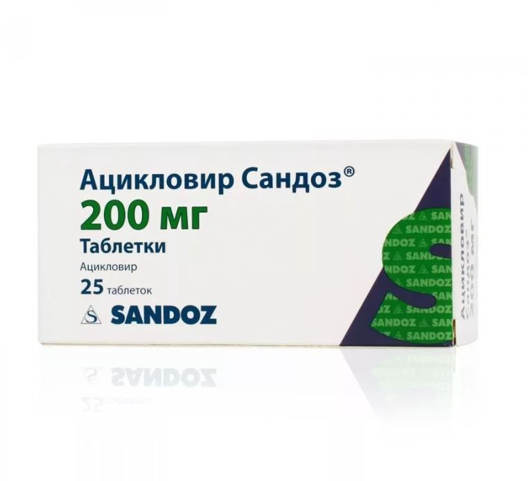 Ацикловир Сандоз, 200 мг, таблетки, 25 шт.