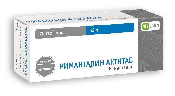 Римантадин Актитаб, 50 мг, таблетки, 20шт.
