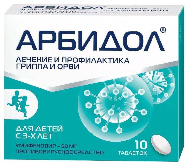 фото упаковки Арбидол