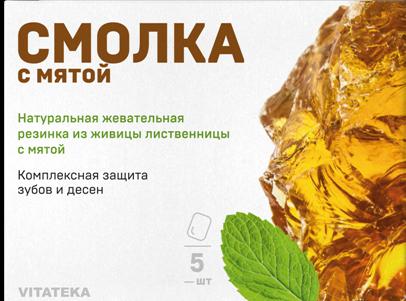 фото упаковки Витатека Смолка жевательная лиственничная с мятой