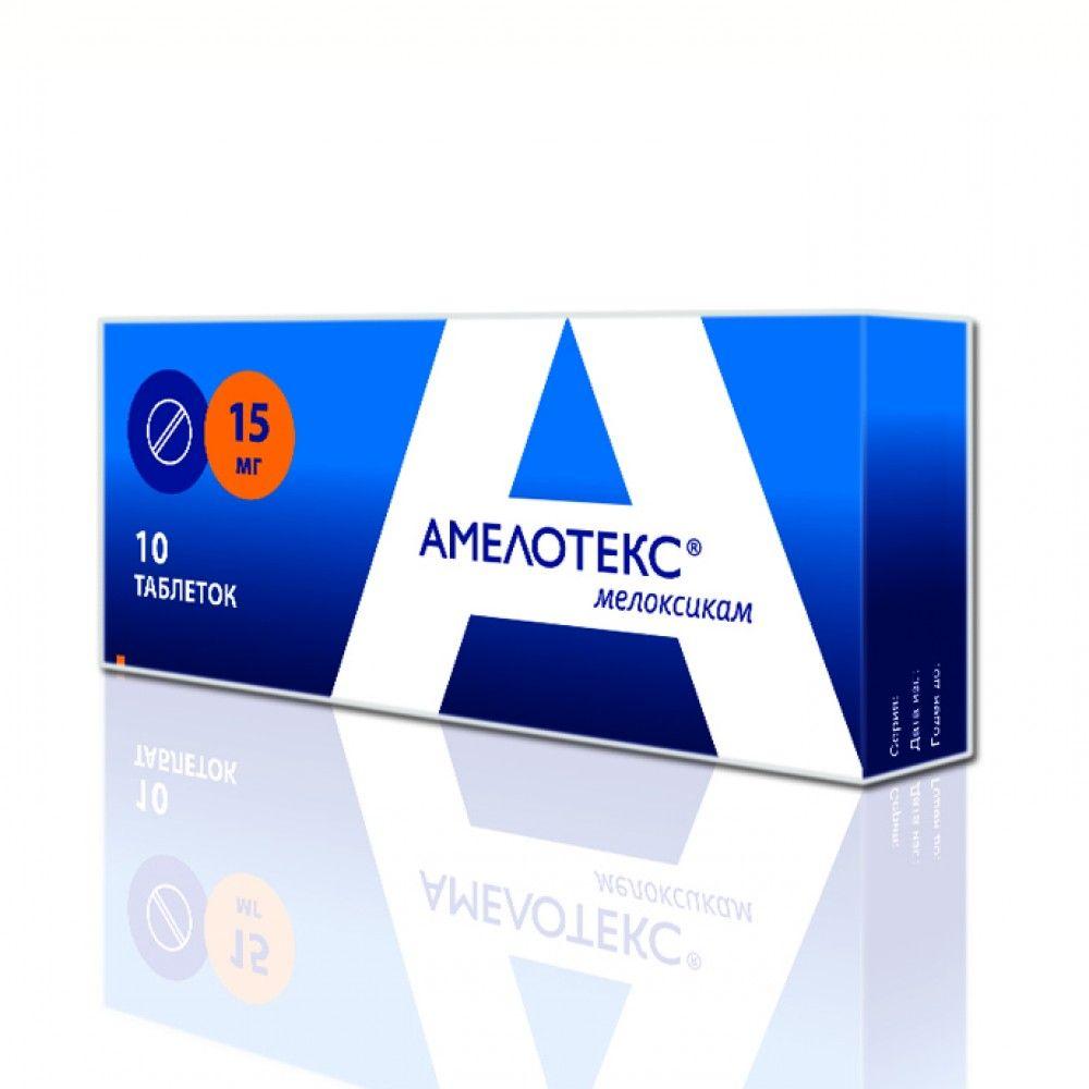 Амелотекс, 15 мг, таблетки, 10шт.
