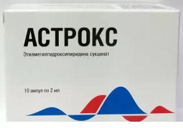 Астрокс, 50 мг/мл, раствор для внутривенного и внутримышечного введения, 2 мл, 10 шт.