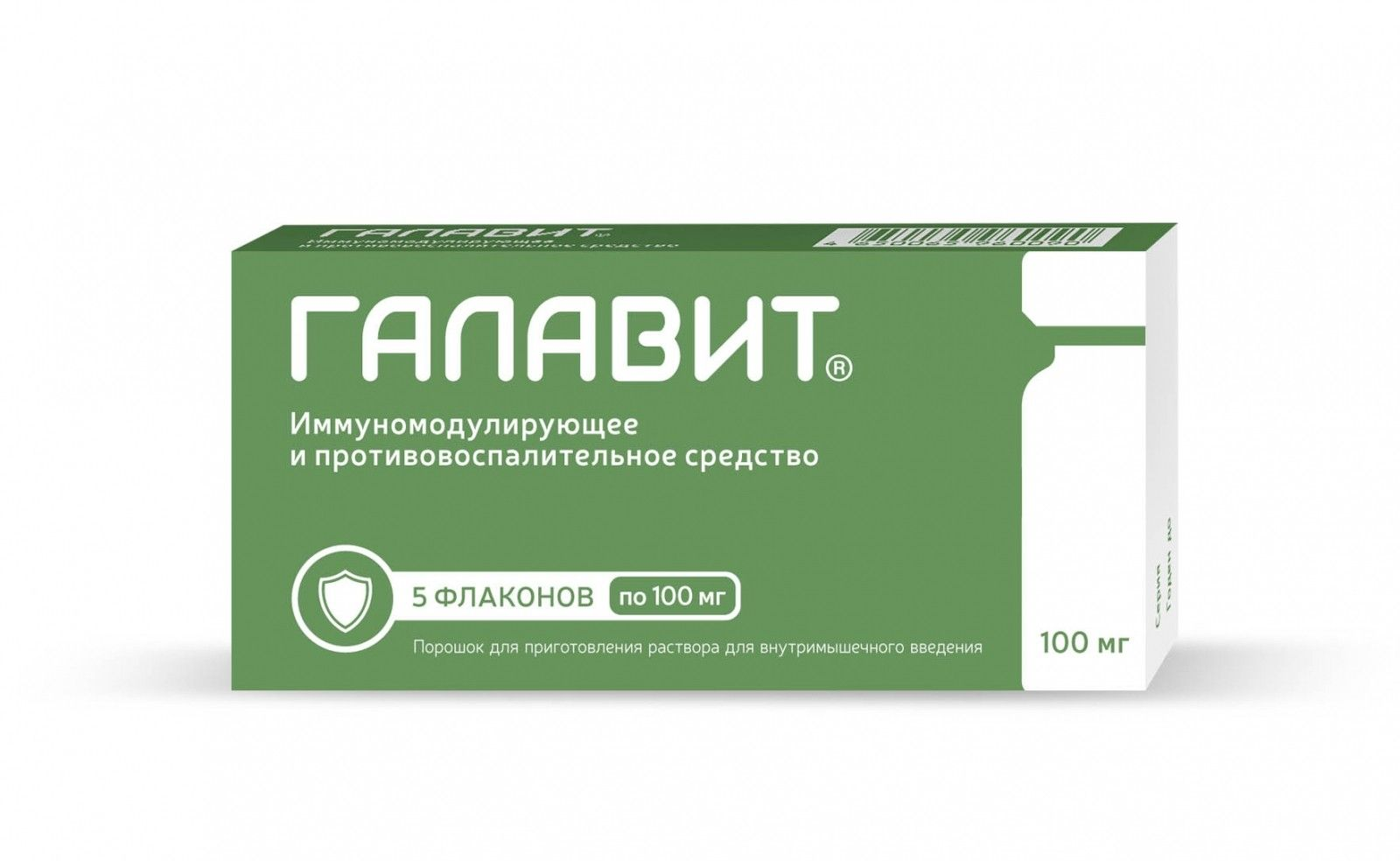 Галавит, 100 мг, порошок для приготовления раствора для внутримышечного введения, 5 шт.