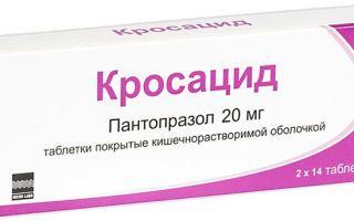 фото упаковки Кросацид