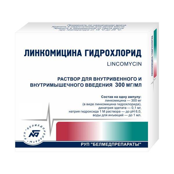 фото упаковки Линкомицина гидрохлорид