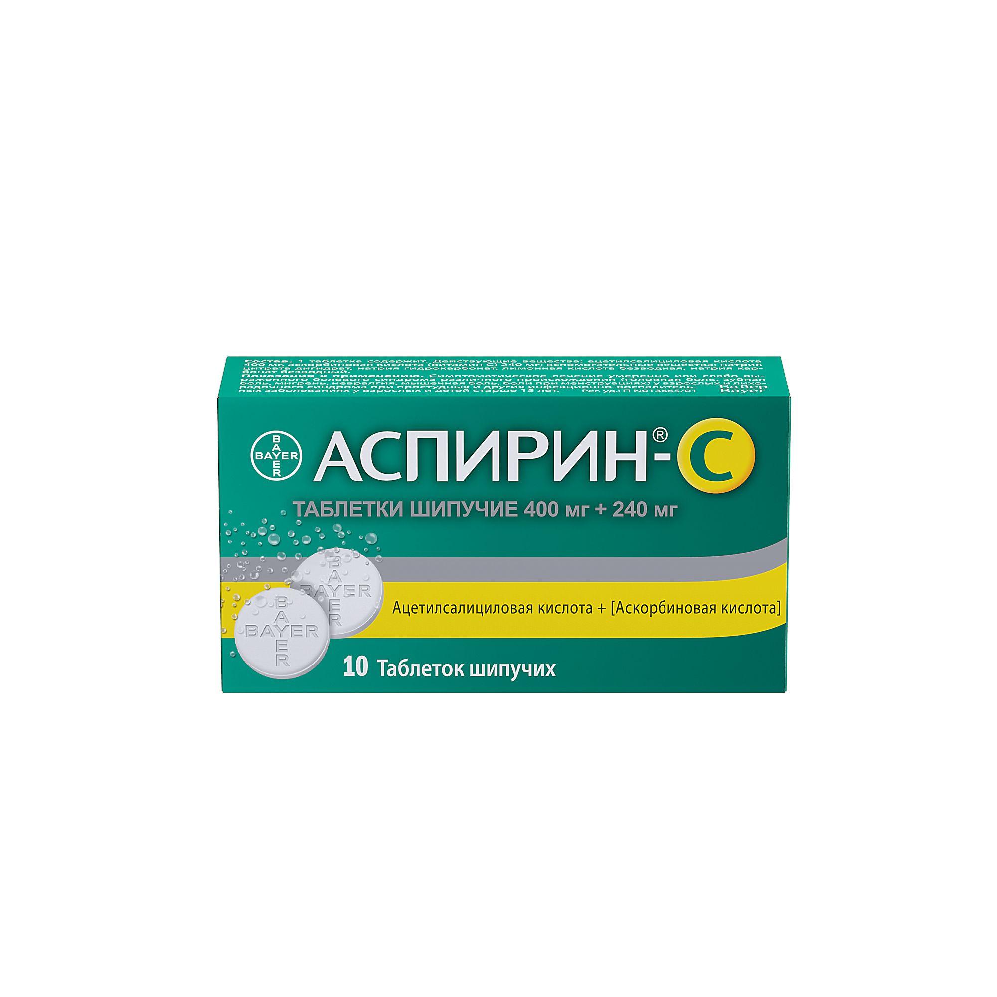 Аспирин-C, таблетки шипучие, 10шт.