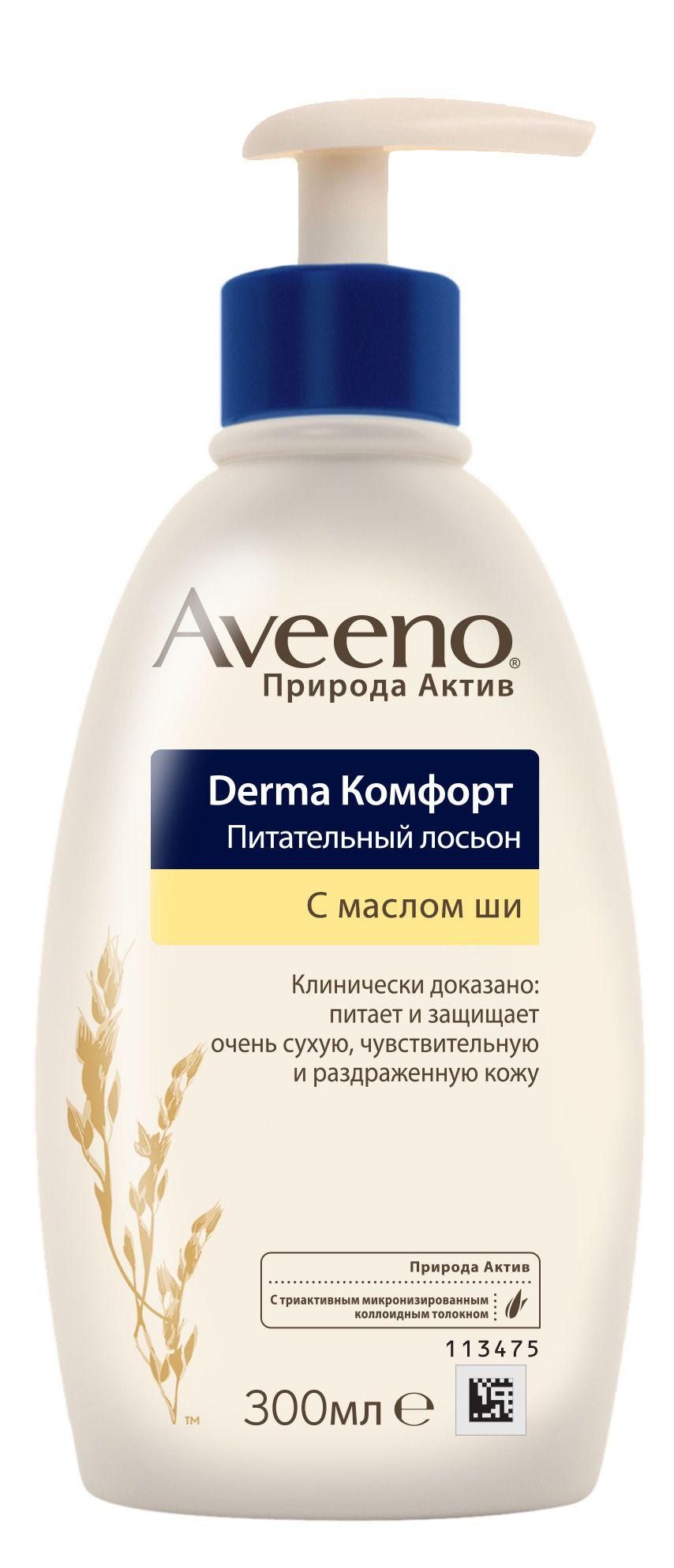 фото упаковки Aeeno Derma Комфорт питательный лосьон для тела