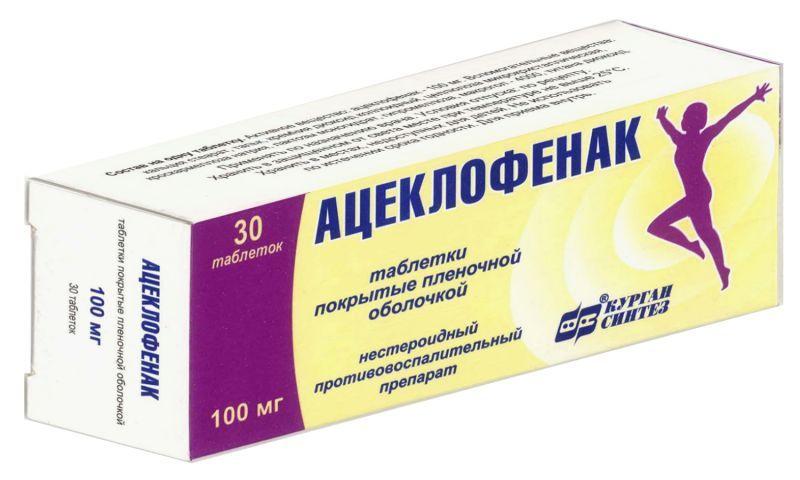 фото упаковки Ацеклофенак