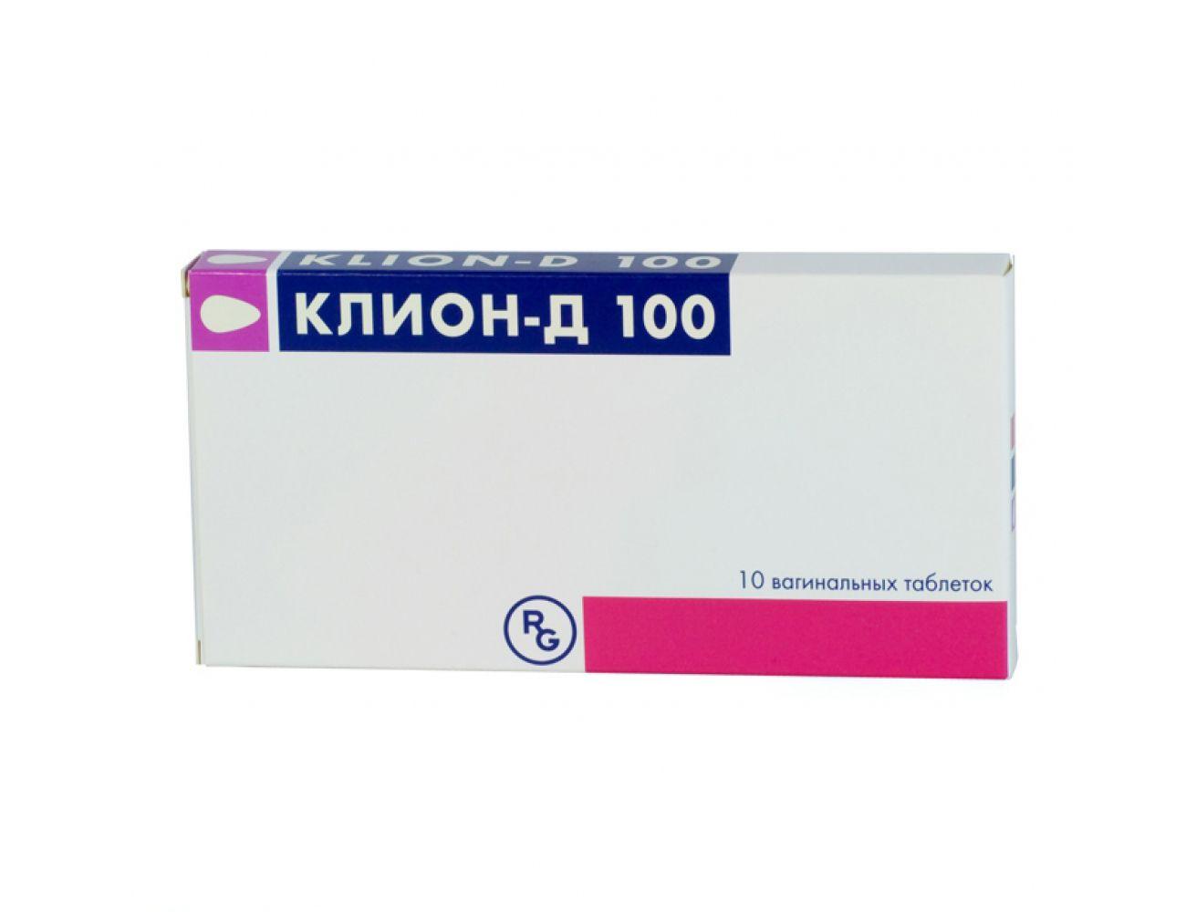 фото упаковки Клион-Д 100