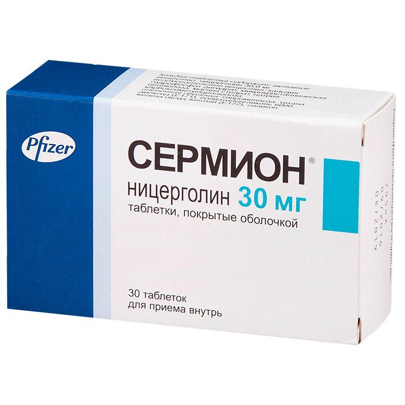 Сермион, 30 мг, таблетки, покрытые оболочкой, 30 шт.