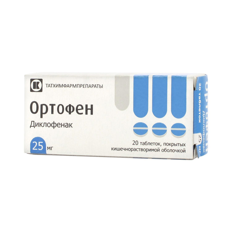 фото упаковки Ортофен