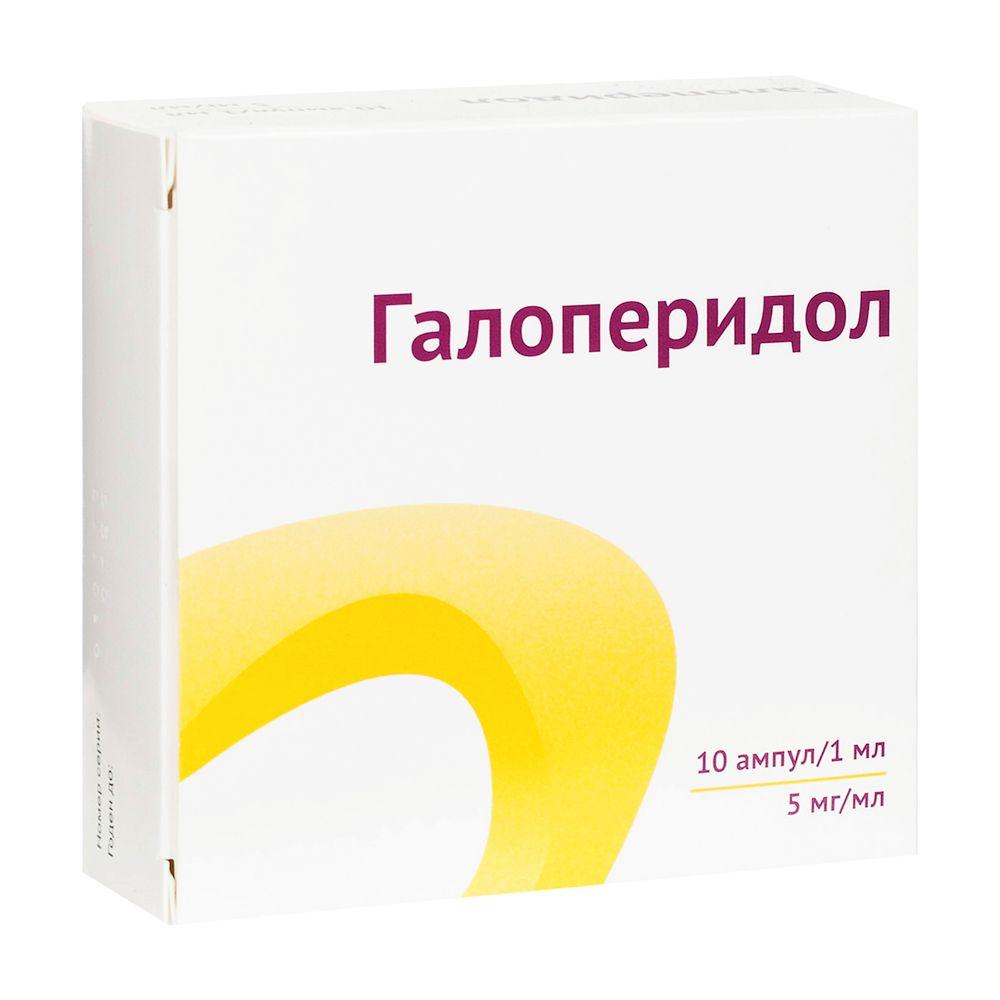 Галоперидол, 5 мг/мл, раствор для внутривенного и внутримышечного введения, 1 мл, 10 шт.
