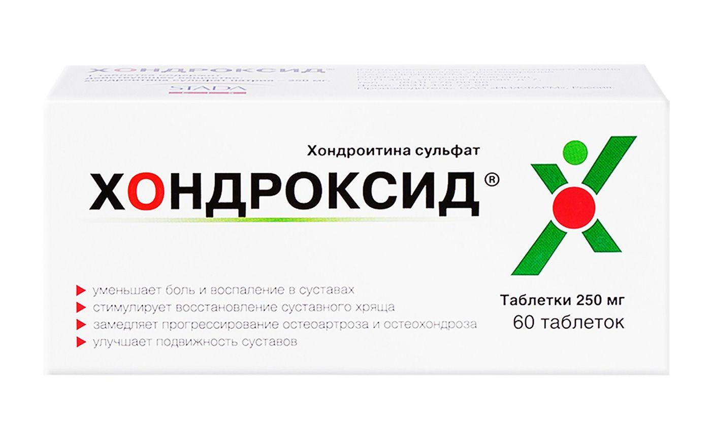 фото упаковки Хондроксид