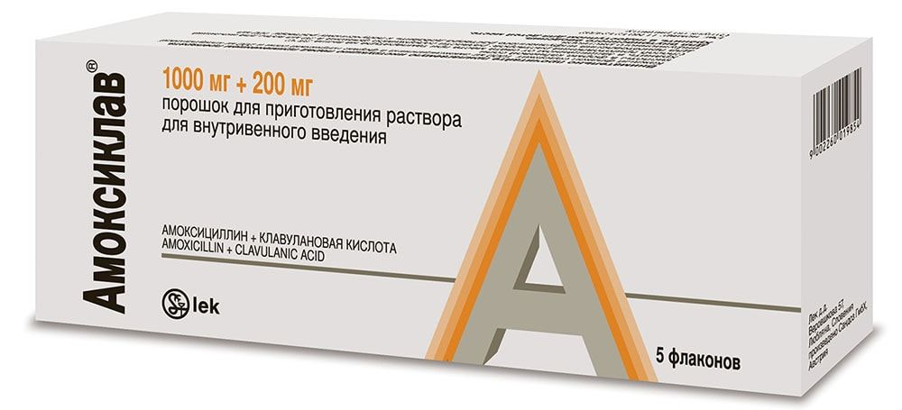 фото упаковки Амоксиклав (для инъекций)