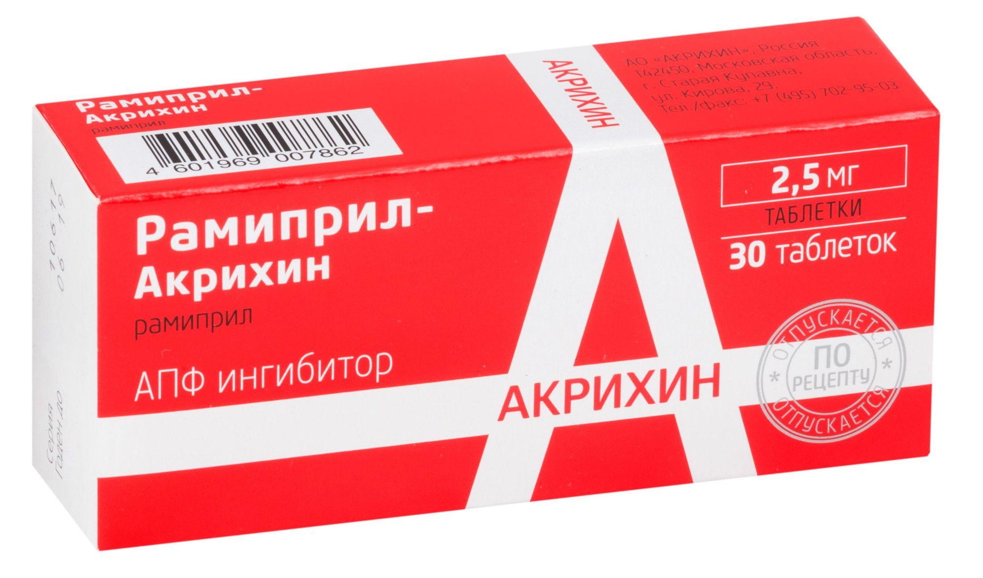 фото упаковки Рамиприл