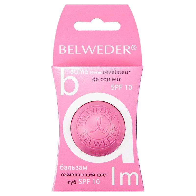 Belweder Бальзам для губ оживляющий цвет губ SPF10, бальзам для губ, 7,5 г, 1 шт.