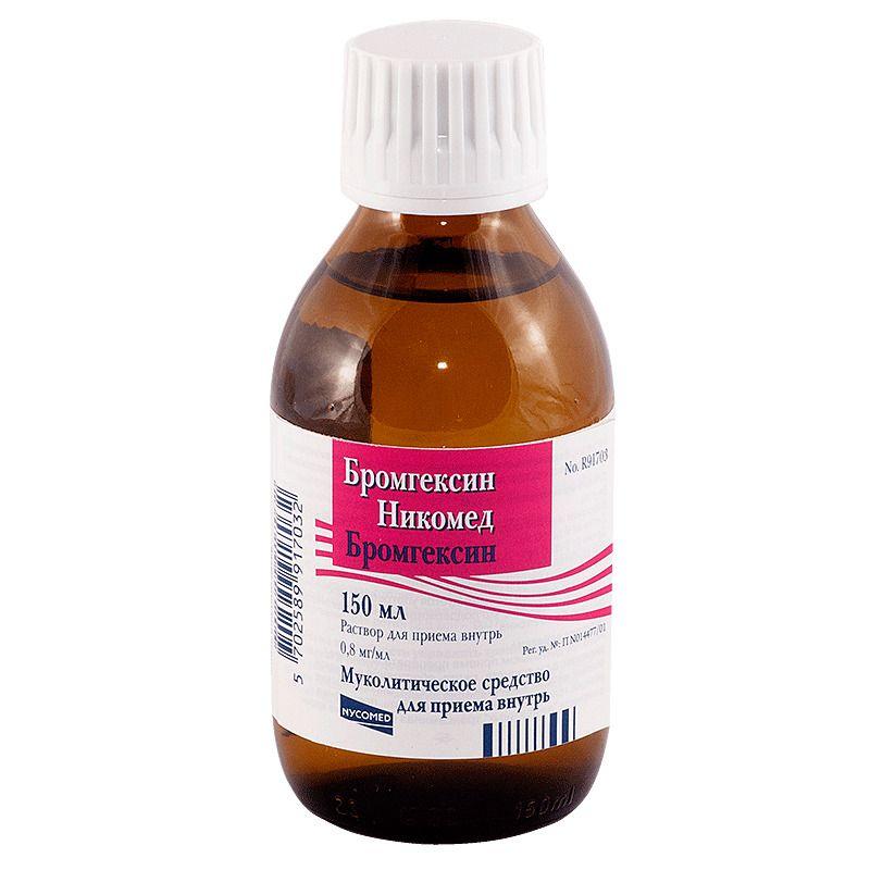 фото упаковки Бромгексин Никомед