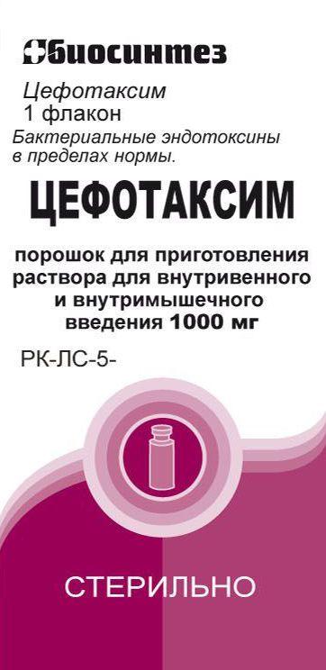Цефотаксим, 1 г, порошок для приготовления раствора для внутривенного и внутримышечного введения, 1 шт.