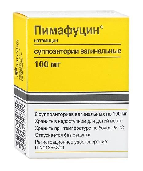 фото упаковки Пимафуцин