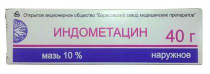 фото упаковки Индометацин (мазь)