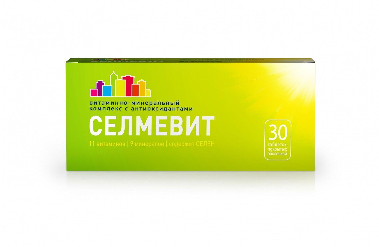Селмевит, таблетки, покрытые оболочкой, 30 шт.
