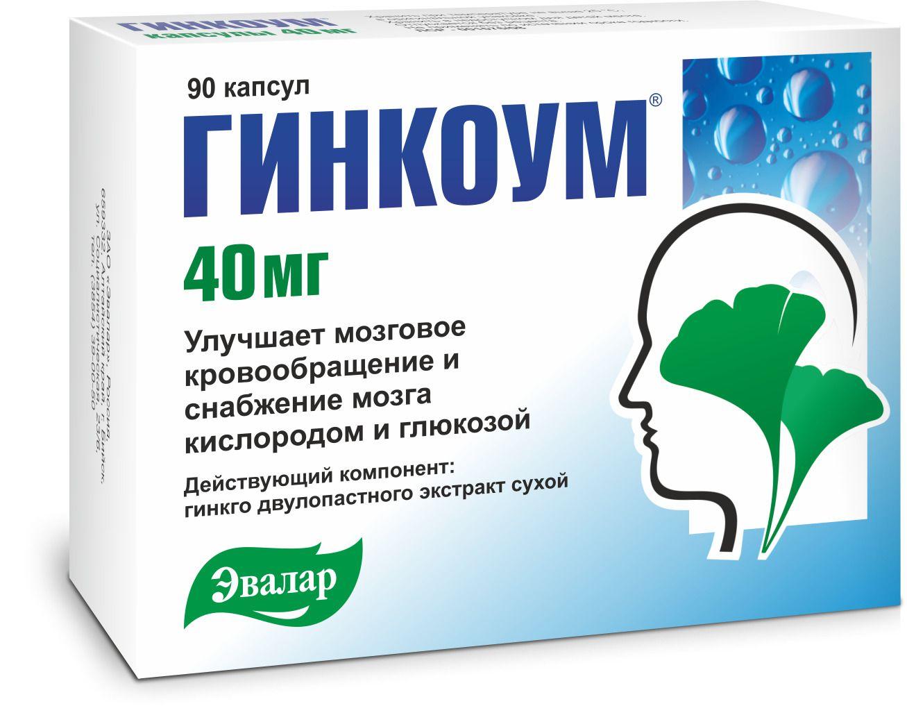 Гинкоум, 40 мг, капсулы, 90 шт.