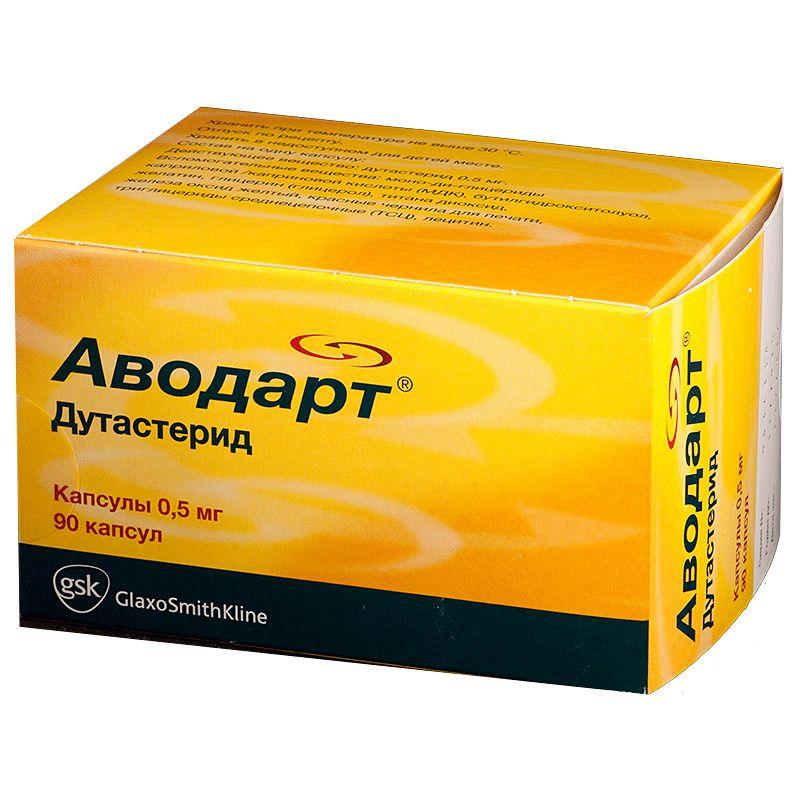 Аводарт, 0.5 мг, капсулы, 90 шт.