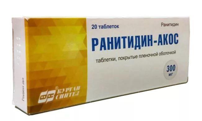 Ранитидин-АКОС, 300 мг, таблетки, покрытые пленочной оболочкой, 20 шт.