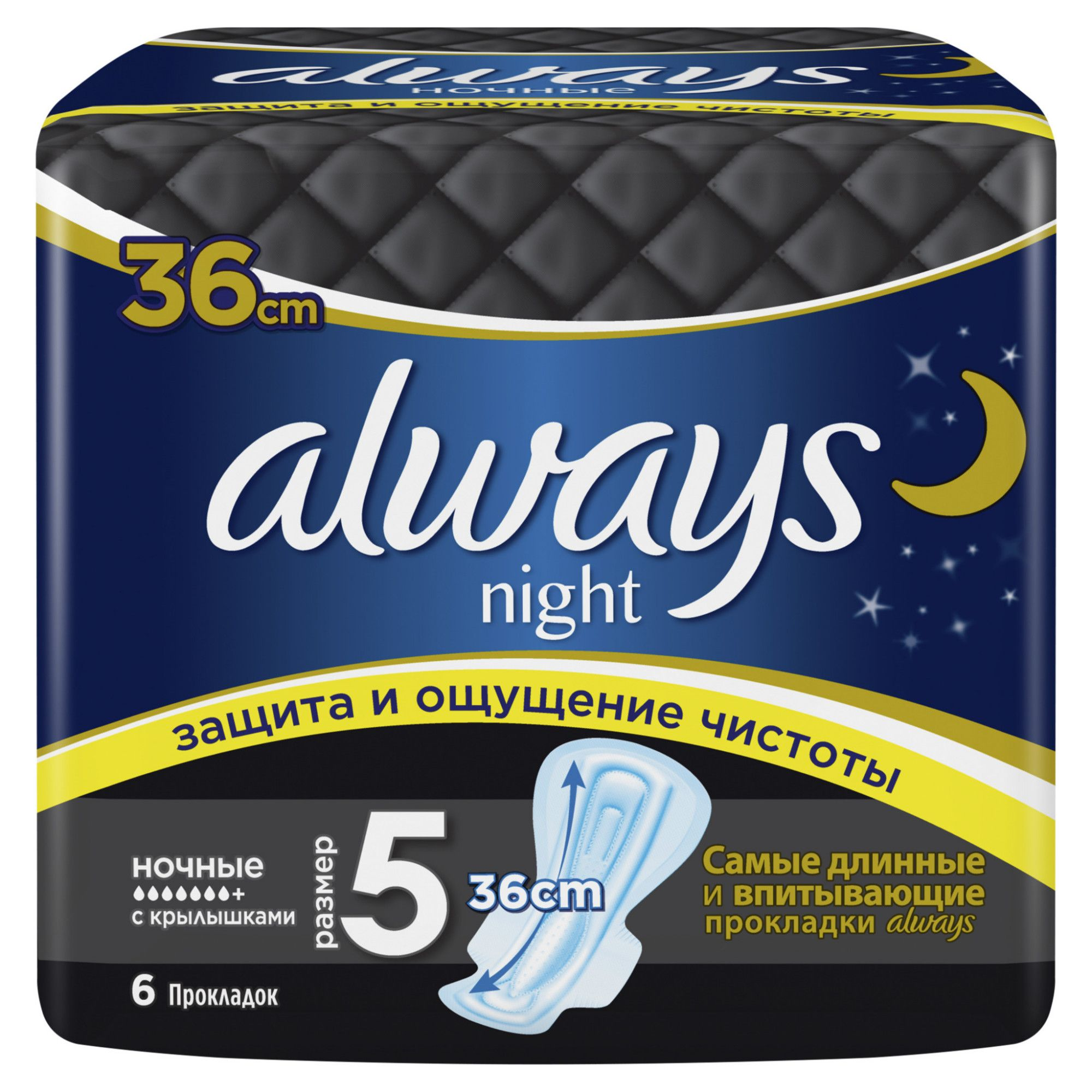 фото упаковки Always ultra night прокладки женские гигиенические